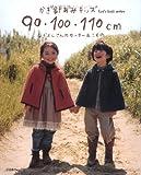 かぎ針あみキッズ90・100・110cm―なかよしさんのセーター&こもの (Let's Knit series)