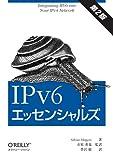 IPv6 エッセンシャルズ 第2版