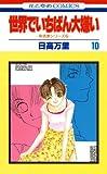 世界でいちばん大嫌い 秋吉家シリーズ5 10 (花とゆめコミックス)
