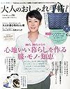大人のおしゃれ手帖 2015年 07 月号 [雑誌]