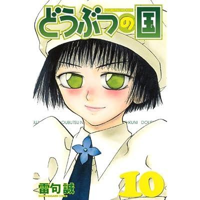 どうぶつの国(10) (講談社コミックス)