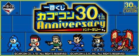 一番くじ カプコン30th Anniversary 全37種 + ダブルチャンス券66枚