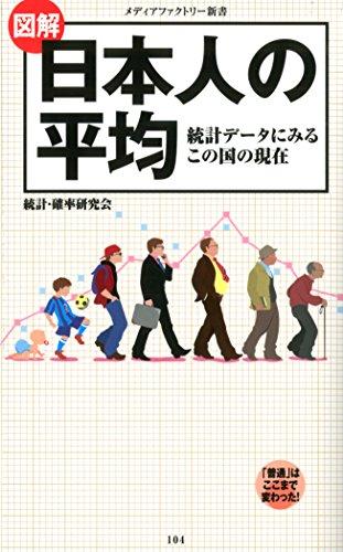 図解・日本人の平均 (メディアファクトリー新書)
