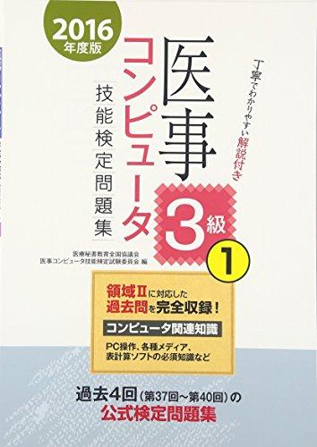 医事コンピュータ技能検定問題集3級(1) (2016年度版)
