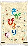 【精米】 佐賀県産 白米 さがびより 5kg 平成27年産