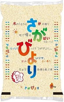 【精米】 佐賀県産 白米 さがびより 5kg 平成26年産
