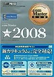 .com Master教科書 .com Master★2008
