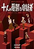 【Amazon.co.jp限定特典付き】 十人の憂鬱な容疑者 素敵なパーティ、死体がふたつ (脱出ゲームブック)