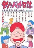 釣りバカ日誌(2) (ビッグコミックス)