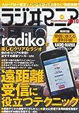 ラジオマニア2010 (三才ムックvol.329) [単行本] / 三才ブックス (刊)