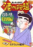 酒のほそ道レシピ 四季の味特別編 (ニチブンコミックス)