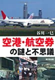 空港・航空券の謎と不思議