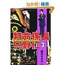 新・特命係長只野仁 (3) (ぶんか社コミックス)