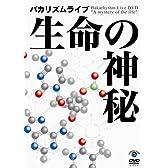 バカリズム ライブ「生命の神秘」 [DVD]