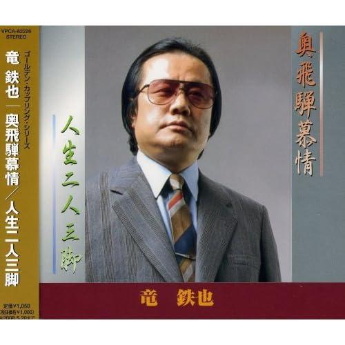 Okuhidabojou/Jinsei Nininsankyaku Tetsuya Ryu Music