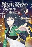 魔法科高校の劣等生 横浜騒乱編(5)(完) (Gファンタジーコミックススーパー)