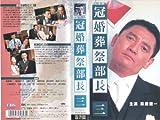 冠婚葬祭部長(3) [VHS]