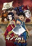 キングダム コレクションBOX1(仮) [DVD]