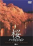 桜ハイビジョン Cherry Blossom HiVision [DVD]