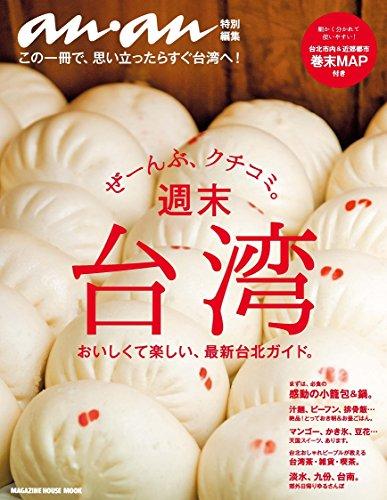 anan特別編集 週末 台湾 (マガジンハウスムック)