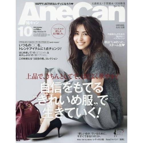 AneCan(アネキャン) 2016年 10 月号 [雑誌]