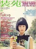 装苑 2008年 06月号 [雑誌]