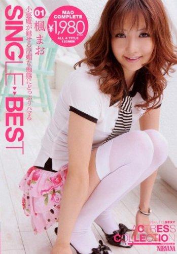 SINGLE BEST 01 楓まお NIRVANA [DVD]