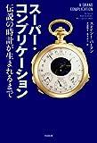 スーパー・コンプリケーション 伝説の時計が生まれるまで (ヒストリカル・スタディーズ)