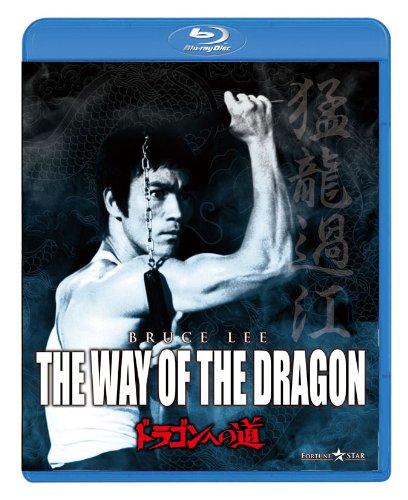 ドラゴンへの道 [Blu-ray]