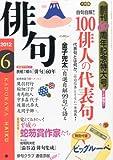 俳句 2012年 06月号 [雑誌]