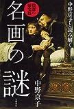 中野京子と読み解く 名画の謎 陰謀の歴史篇