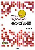 ニューエクスプレス モンゴル語(CD付)