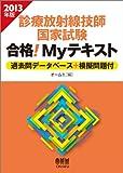 診療放射線技師国家試験合格!Myテキスト 2013年版 (LICENCE BOOKS)