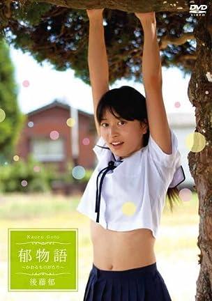 後藤 郁 郁物語 [DVD]