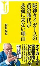 阪神タイガースの黄金時代が永遠に来ない理由 (宝島社新書)