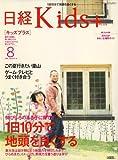 日経 Kids + (キッズプラス) 2008年 08月号 [雑誌]