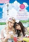 Chu!Chu!Chu! ミアとマリカ 【初回限定版・特典ディスク付き】 [DVD]