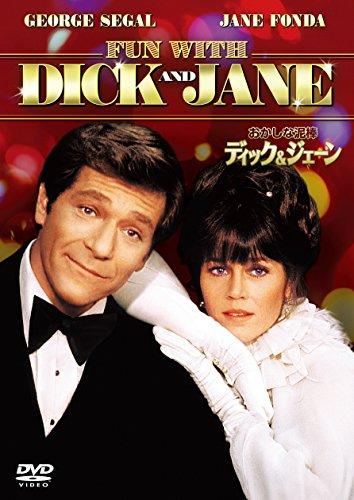 おかしな泥棒ディック&ジェーン [DVD]