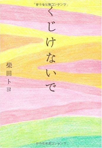 くじけないで/柴田トヨ/著(文庫)