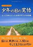 少年の日の覚悟―かつて日本人だった台湾少年たちの回想録 (シリーズ日本人の誇り)