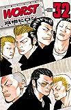 WORST(32) (少年チャンピオン・コミックス)