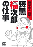 喪黒福次郎の仕事 (中公文庫―コミック版 (Cふ2-53))