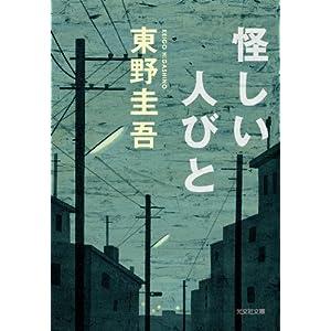 怪しい人びと (光文社文庫)
