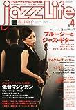 jazz Life (ジャズライフ) 2014年 04月号 [雑誌]