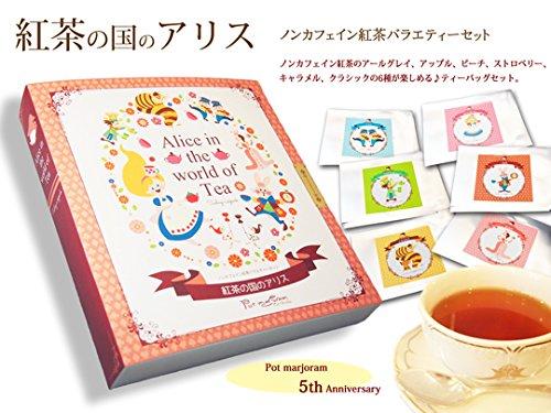 紅茶の国のアリス(ノンカフェイン紅茶バラエティーティーバッグギフトセット)【ご出産祝い・内祝い・お誕生日祝い・プレゼントに♪】(ギフト包装済み)