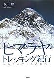 ヒマラヤ・トレッキング紀行―カラパタールの丘へ―