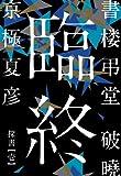 【期間限定価格】書楼弔堂 破暁 探書壱 臨終 (集英社文芸単行本)