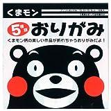 ドレミファ くまモン 折り紙 16枚入り 23-09505009938999