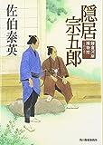 隠居宗五郎―鎌倉河岸捕物控〈14の巻〉 (時代小説文庫)