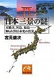 日本三景の謎 天橋立、宮島、松島―知られざる日本史の真実